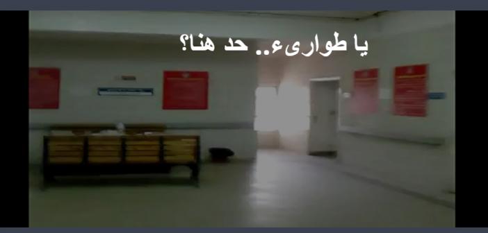📹 بالفيديو.. مواطن يسجل محاولته إنقاذ زوجته بـ«الشروق»: «المستشفى فاضي تمامًا»