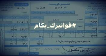 شارك المصري اليوم.. ارتفاع أسعار الكهرباء