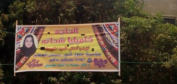 بالصور.. لافتات التهنئة برمضان.. مرشحو المناسبات يختفون بعد دخول البرلمان 📷