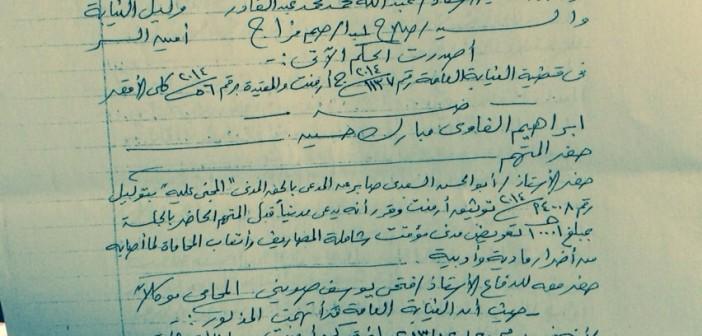 وهذه صوره من حكم المحكمه فى القضيه الملفقه وحيثيات الحكم فيها 2