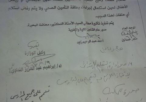 مدرسة سيدي غازي تخالف قرار محافظ البحيرة.. وترفض ملفات الطلاب الجدد