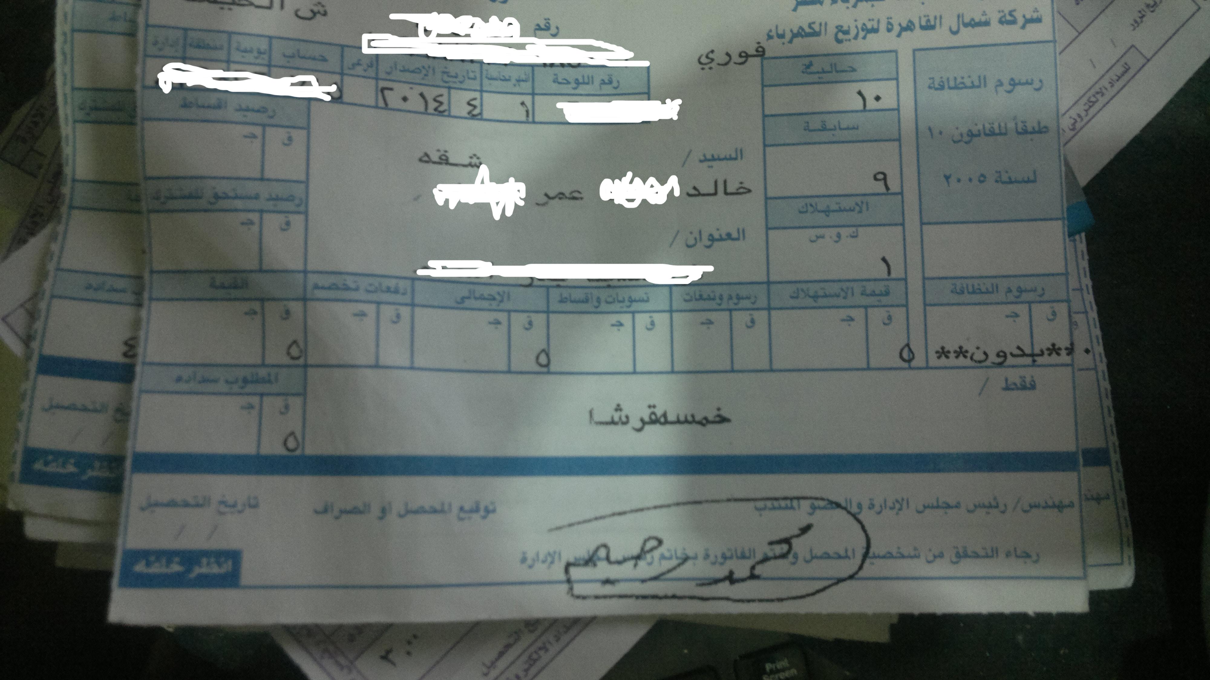 للمرة الأولى في تاريخ «الكهرباء».. الوزارة تحرر فاتورة لمواطن قيمتها «5 قروش»