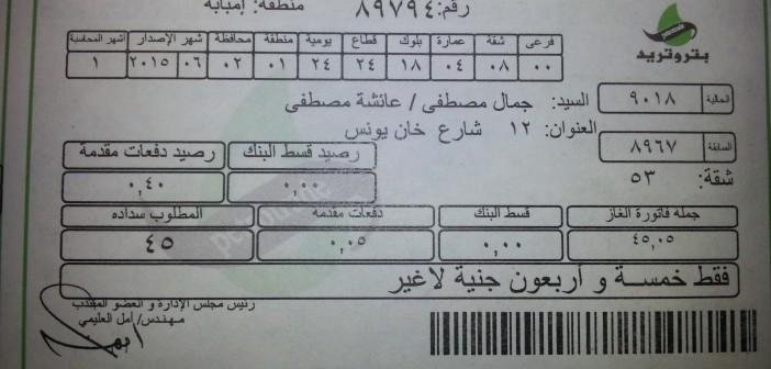 ارتفاع رسوم الغاز الطبيعي بالمنازل: «بيقولوا مفيش غلاء في مصر» 📷
