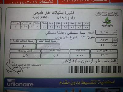شارك المصري اليوم.. ارتفاع أسعار غاز المنازل