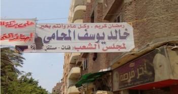 دعاية  انتخابية سابقة في شبرا الخيمة