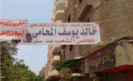 بالصور.. مرشح يجهل تغيير «الشعب» لـ«النواب».. ويستخدم دعاية سابقة للتهنئة برمضان 📷