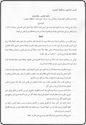 مطالب أهالي منشأة أبو رية في البحيرة