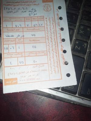 بالصورة.. فاتورة كهرباء تكشف رفع الحكومة رسوم الفئات الأقل استهلاكًا بداية من يونيو