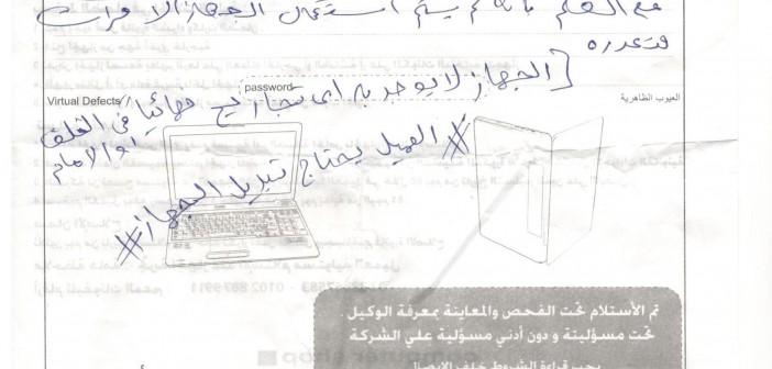 📷 مواطن يشكو تعرضه للغش.. و«حماية المستهلك»: لا جدوى لشكواك