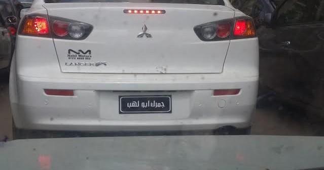 صور.. سيارة دون لوحة أرقام تتحرك في الشارع باسم «جمرك أبو لهب» 📷