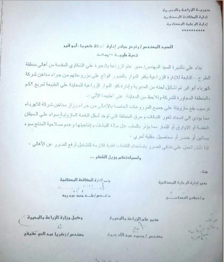 خطاب مديرية الزراعة بالبحيرة إلى شركة كهرباء أبو قير