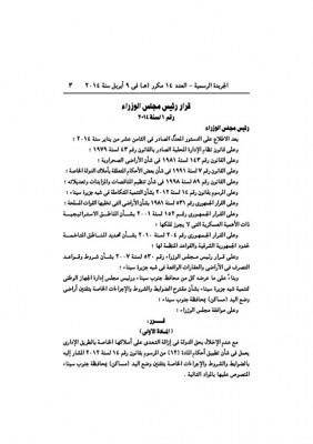 قانون تقنين أراضى وضع اليد في جنوب سيناء