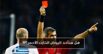 هل ستأخذ اليونان الكارت الأحمر؟؟
