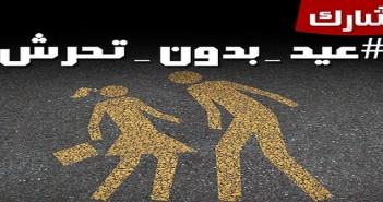 شارك المصري اليوم عيد بدون تحرش..