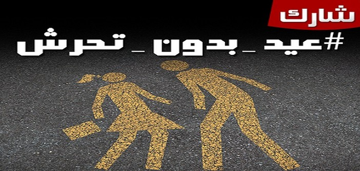 ✋🔴 #عيد_بدون_تحرش.. واجه الظاهرة وأرسل شهادتك وصورك لـ«شارك المصري اليوم»