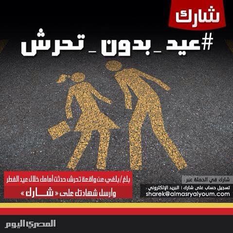 شارك المصري اليوم.. عيد بدون تحرش