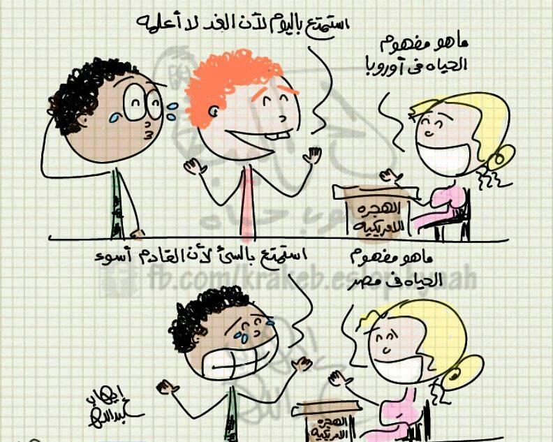 الهجرة (كاريكاتير إيهاب عبدالله)