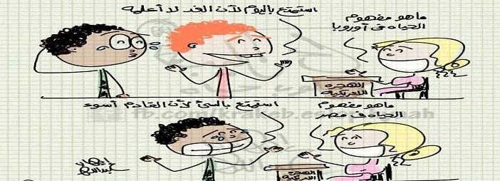 🎨 الهجرة والحياة في مصر (كاريكاتير)