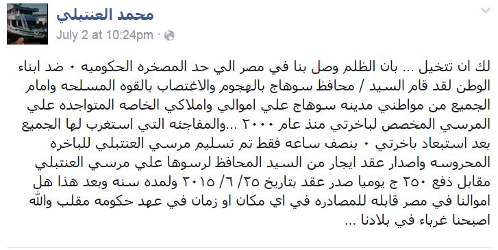 ما نشرة محمد العنتبلى صاحب مطعم العنتبلى على صفحتة الشخصية على موقع التواصل الإجتماعى الفيس بوك