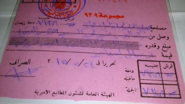 ايصال توريد من السيد محمد العنتبلى برقم 939 بمبلغ 7328  بتاريخ  24/5/2015