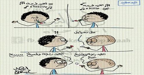 الفسيخ والرنجة.. عيدكم سعيد (كاريكاتير)