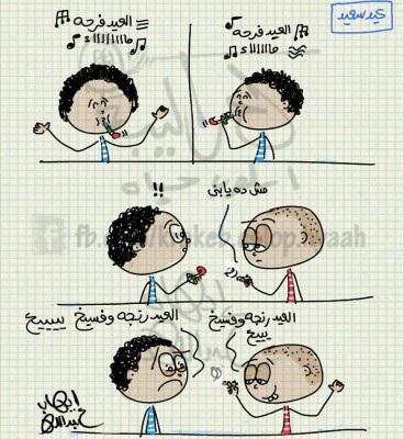 عيد الفطر.. كاريكاتير إيهاب عبدالله