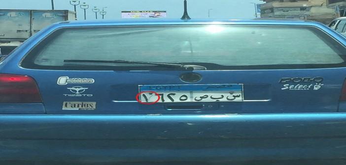 بالصورة.. صاحب سيارة يتلاعب في لوحة أرقامها بسان ستيفانو بالإسكندرية 📷