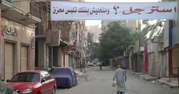 انتشار لافتات استرجل في المنيا