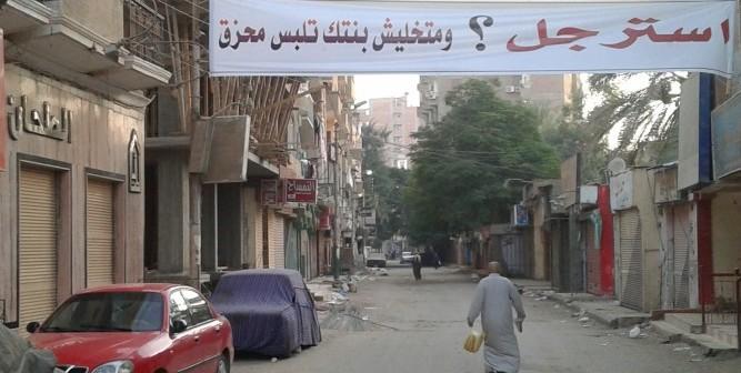 انتشار لافتات «استرجل» في المنيا تثير الجدل بين المواطنين 📷