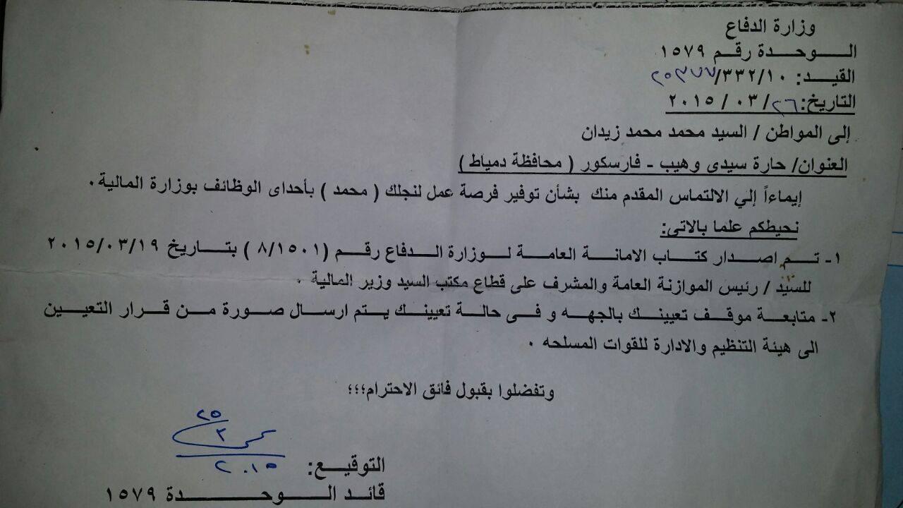 خطاب من وزارة الدفاع لأسرة الشهيد رامي زيدان بتوفير وظيفة لشقيقه.. ووالده يقول إن مسؤولي وزارة المالية لم يهتموا بالقرار