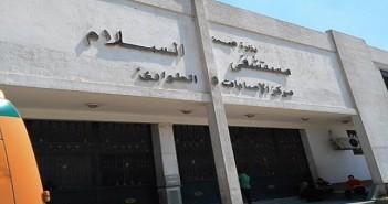 مستشفى السلام