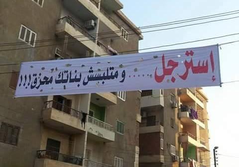 لافتة في شارع بالإسكندرية: «استرجل ومتلبسش بناتك محزق!!» 📷