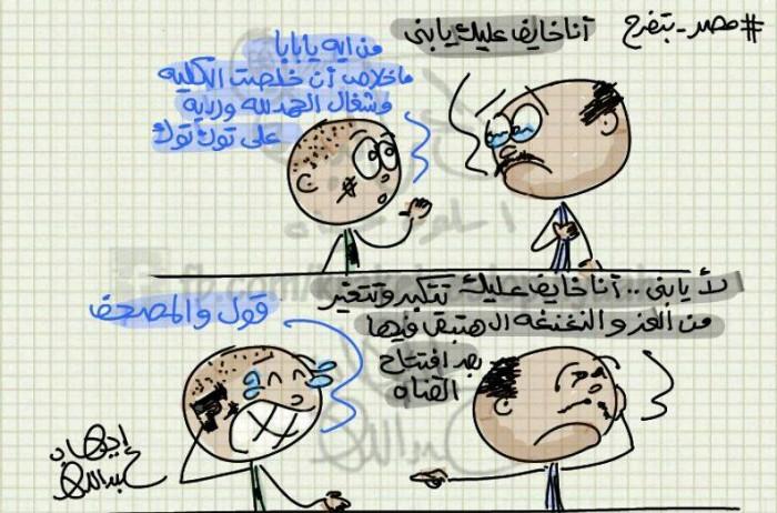 قناة السويس الجديدة وطباع المصريين (كاريكاتير إيهاب عبدالله)