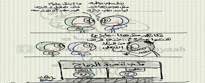 🎨 مكتب تنسيق الزواج.. الجامعات سابقًا (كاريكاتير)