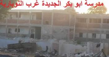 مدرسة أبو بكر الجديدة ـ غرب النوبارية