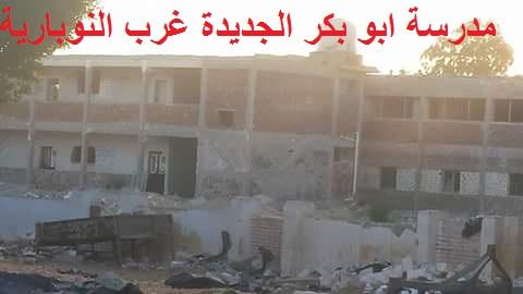 بالصورة.. مدرسة «أبو بكر الجديدة».. صيانة مع وقف التنفيذ منذ 2012
