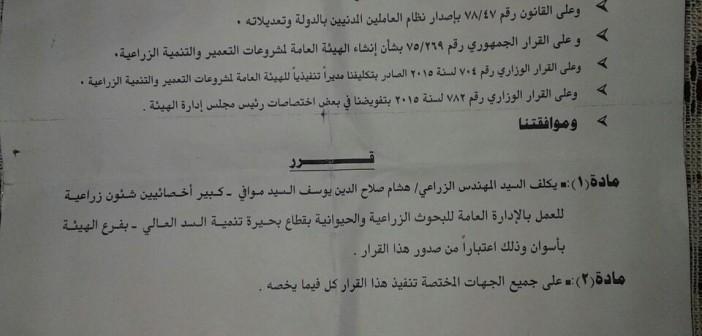 مدير عام بهيئة «التعمير والتنمية الزراعية»: نُقلت من القاهرة لأسوان «تعسفيًا» دون تحقيق