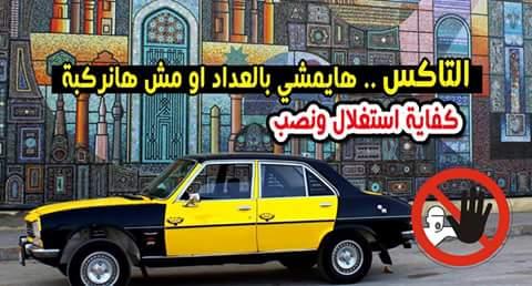 حملة لمقاطعة التاكسي الأصفر في الإسكندرية: يا العداد يا مش هنركب