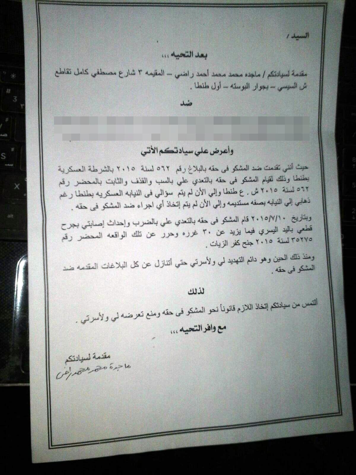 صورة من البلاغ المقدم من المواطنة ضد ضابط جيش