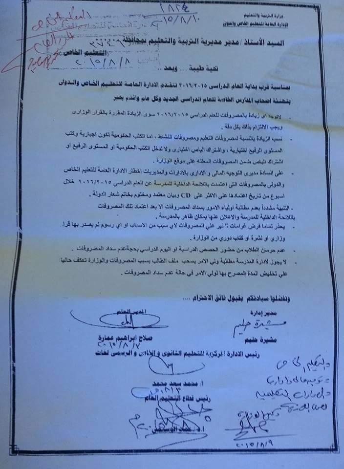 فاكس من وزارة التعليم بعدم زيادة المصروفات وهو ما خالفه مدير المديرية