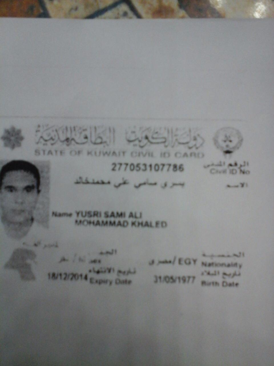 مواطنة تناشد الخارجية التدخل للإفراج عن زوجها المحتجز في الكويت
