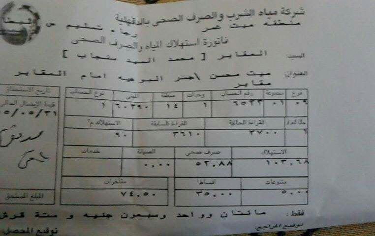 فاتورة مياه وصرف صحي للمقابر.. ومواطن: «عشان الأموات ياخدوا شاور في الحر»