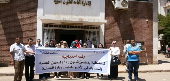 بالصور.. وقفة أطباء مستشفى جامعة أسيوط لمساواتهم بأجور «الصحة».. وضمهم للقانون 14 📷