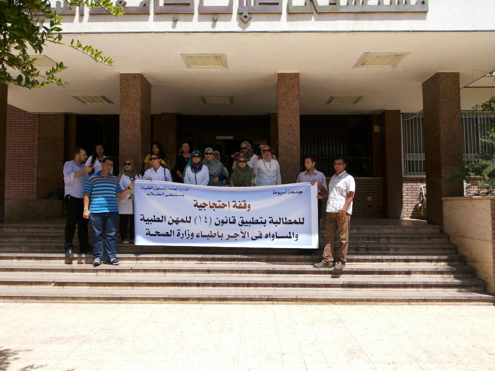 وقفة أطباء مستشفى جامعة أسيوط للمطالبة بمساواة بأجور «الصحة».. وضمهم للقانون 14