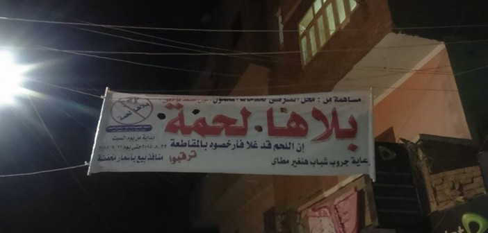بالصور.. المنيا تنضم لحملة «بلاها لحمة» لمقاطعة شراء اللحوم ومواجهة غلاء أسعارها
