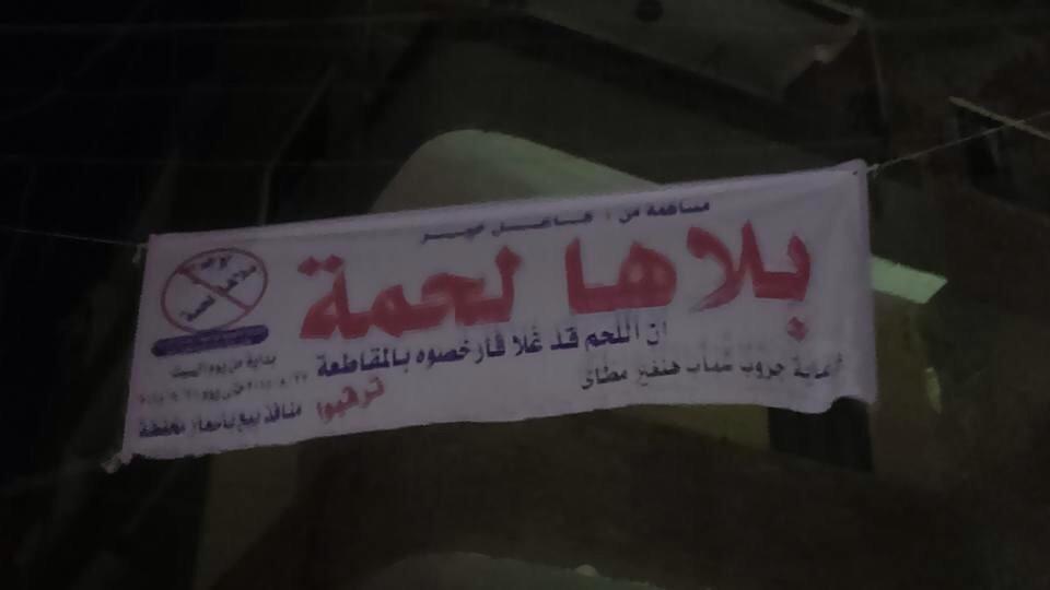 صور.. المنيا تنضم لحملة «بلاها لحمة» لمقاطعة شراء اللحوم ومواجهة غلاء أسعارها