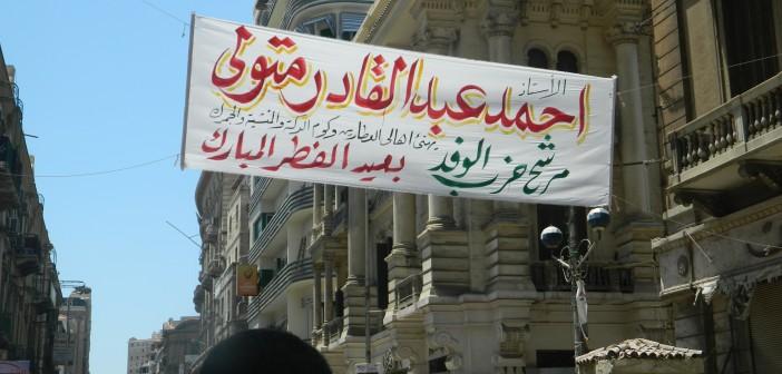 📷 لافتات بالشوارع.. هؤلاء مرشحون لانتخابات مجلس النواب بالإسكندرية (صور)