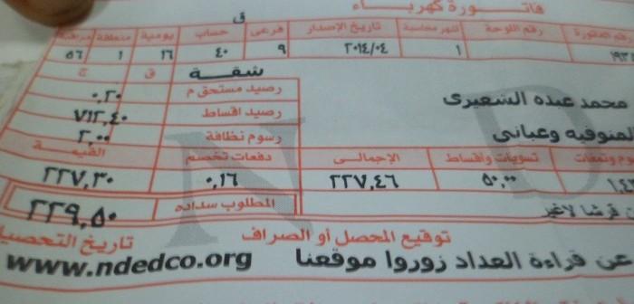 مواطن: «الكهرباء» تسرق الغلابة علنًا برفعها قيمة فواتير الاستهلاك 📷