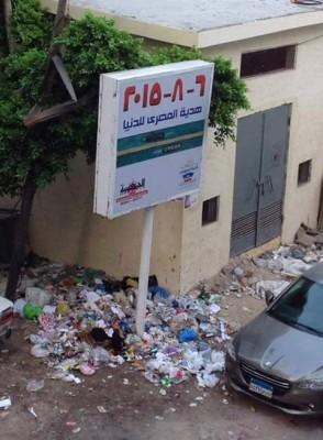لافتة تهنئة بقناة السويس وسط أكوام القمامة