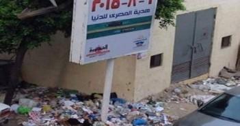 لافتة تهنئة بقناة السويس الجديدة وسط أكوام القمامة